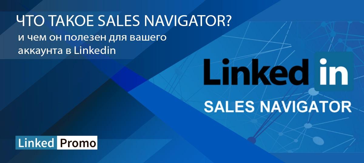 Что такое Sales navigator